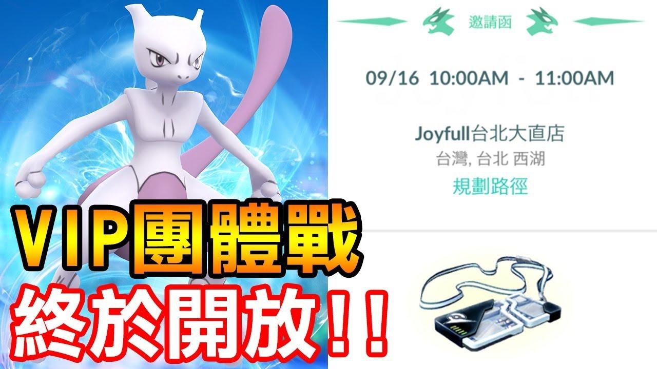 【Pokémon Go】臺灣終於也開放打超夢!0.75.0更新內容 - YouTube
