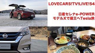 日産セレナe-POWER/Tesla旅ほか 3月3日21時〜【LOVECARS!TV!LIVE! 54】
