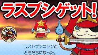 【妖怪ウォッチ3】ラストブシニャンをゲット!メリケンレジェンドの新妖怪「ラストブシニャン」の入手方法とQRコードを公開!妖怪ウォッチ3 スシ・テンプラの実況プレイ攻略動画 Yo-kai Watch 3