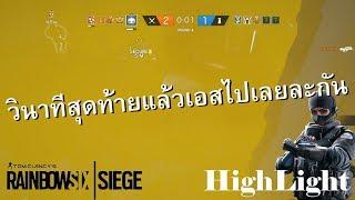 Twitch Ace | ทวิช 1v5 นาทีสุดท้าย + ไฮไลท์พร้อมโบนัส Rank/Casual | Rainbow Six Siege Chimera