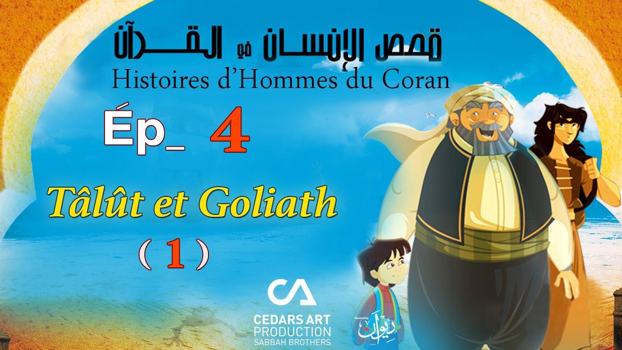 Download Histoires d'Hommes du Coran   Ép 4   Tâlût et Goliath (1) - قصص الإنسان في القرآن