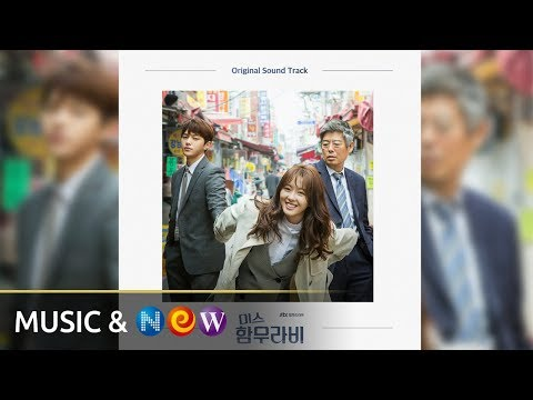 [미스함무라비 MISS HAMMURABI OST] Hello - Various Artists
