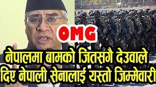 OMG!! देउवाले  दिए नेपाली सेनालाई यस्तो जिम्मेवारी, अब के होला ? Nepal Army.
