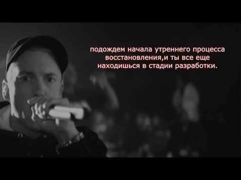 Eminem feat Sia - Beautiful Pain (русские субтитры)