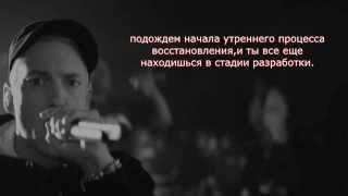 Скачать Eminem Feat Sia Beautiful Pain русские субтитры