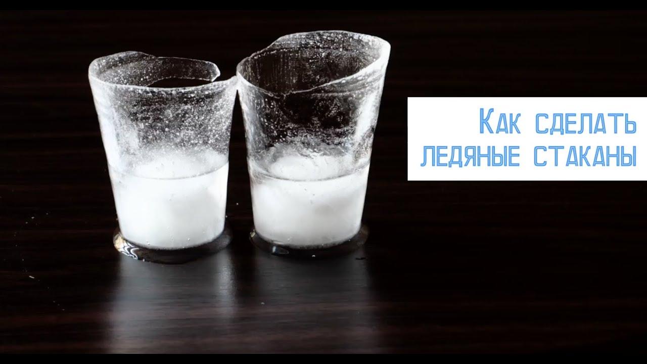 Как сделать ледяные стаканы своими руками | Лайфхакер