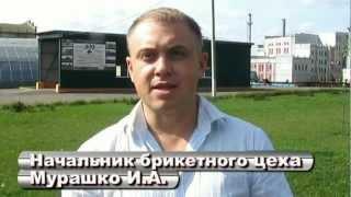 ОАО ТБЗ Усяж 60 лет(, 2013-02-12T05:55:04.000Z)