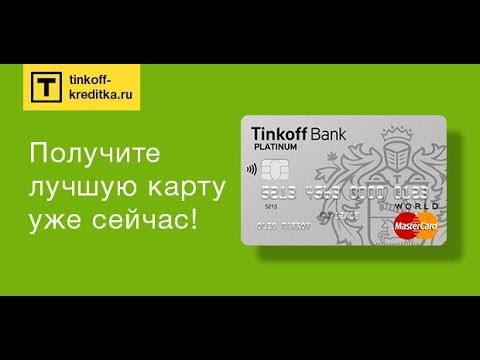 Кредитная карта Тинькофф Платинум Отзывы, Условия, Выгода 2019