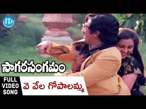 Vevela Gopemmala Song - Sagara Sangamam Movie Songs - Kamal Haasan - Jayaprada - S P Sailaja