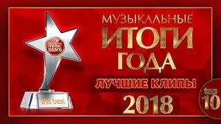 МУЗЫКАЛЬНЫЕ ИТОГИ ГОДА ✰ ЛУЧШИЕ КЛИПЫ 2018 ✰ TOP 10