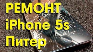 видео Замена тачскрина на iPhone 5s в Москве, заказать выезд мастера, цена на ремонт