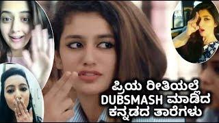 Priya prakash varrier Special Dubsmash by kannada actors