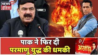 PoK में भारतीय सेना की बड़ी कार्रवाई से बौखलाया Pakistan , फिर दी परमाणु युद्ध की धमकी | Akhada