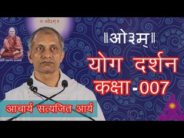 007 Yog Darshan 1.5 Achary Satyajit Arya | योग दर्शन, आचार्य सत्यजित आर्य | आर्ष न्यास