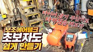 참 쉽죠잉 보조 에어탱크 만들기 / 타이어 공기 주입기…