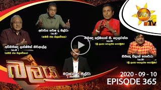 Hiru TV Balaya | Episode 365 | 2020-09-10 Thumbnail