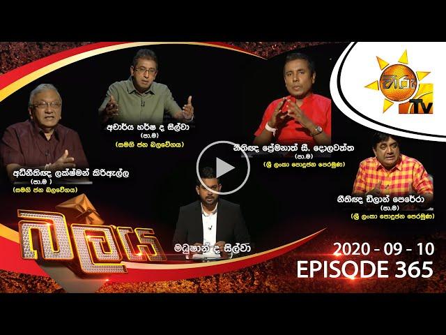 Hiru TV Balaya | Episode 365 | 2020-09-10