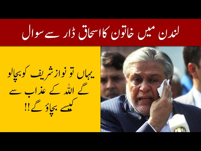 Pakistani Woman Lashes Out At Ishaq Dar Outside London Home