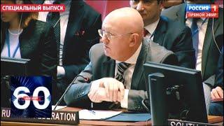 Шквал критики: Совбез отреагировал на выдачу российских паспортов Донбассу. 60 минут от 26.04.19