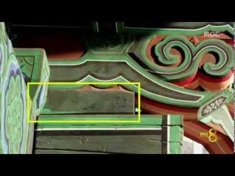 숭례문 부실복원 흔적 추가확인...변색에 덧칠까지