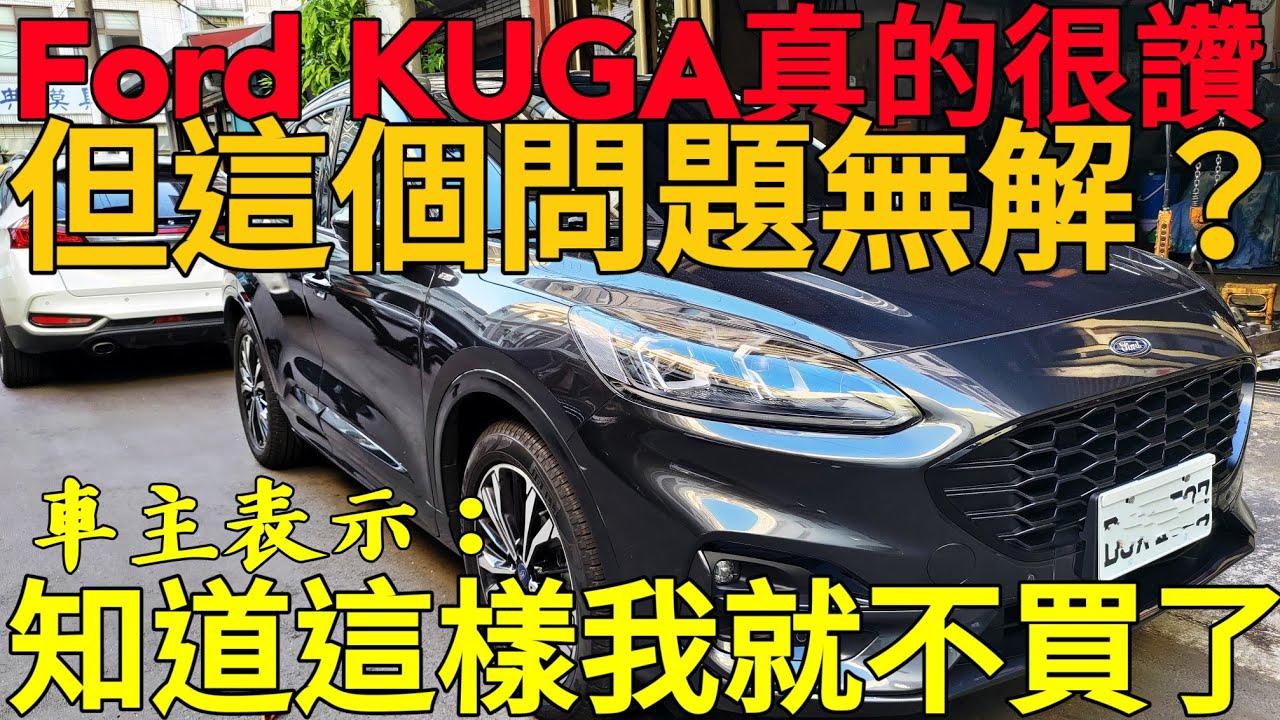 開工廠的人不能買Ford Kuga? 車主表示:要是知道這樣我是不會選福特的! RAV4 CR-V CX-5 Tiguan U6參考