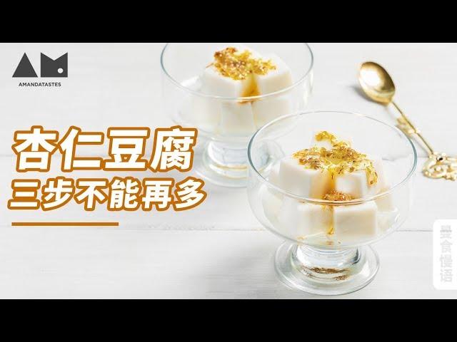 [Eng、Jap Sub]杏仁豆腐【曼食慢语】*4K