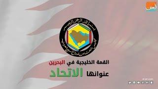 القمة الخليجية في البحرين.. عنوانها