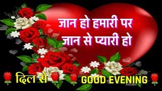 Good evening shayari | Good evening video | Love shayari | Romantic shayari 2020