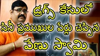 Astrologer Venuswamy Predictions | Tollywood Celebs in Drugs Case | News Now