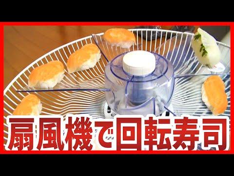 扇風機で回転寿司やってみたら…【真似するな】