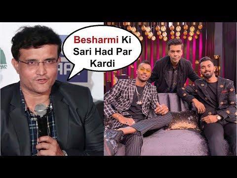 Sourav Ganguly Reaction On Hardik Pandya And KL Rahul Koffee With Karan Controversy