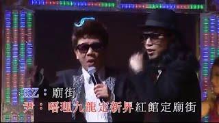 27 尹光 / KZ - Mr. One (尹光龍咁威演唱會)