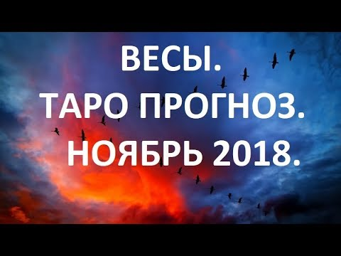 Весы. Ноябрь 2018. Общий Таро Прогноз.
