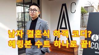 남자 결혼식 하객 패션, 12월 하객룩 코디 끝판왕!