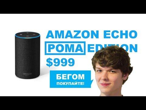 ЛОЛОЛОШКА КАК AMAZON ECHO