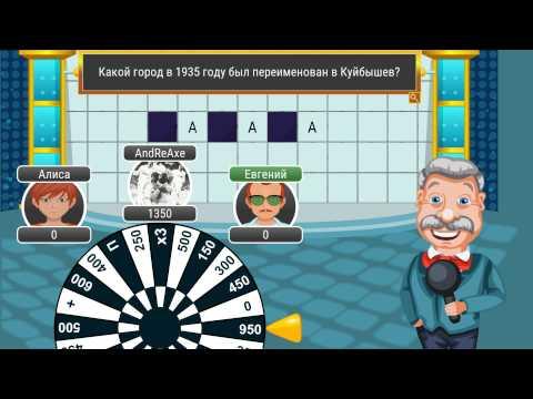 игра Поле Чудес 2015 на андроид обзор
