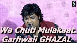 Wa Chuti Mulakaat | Amit Saagar | Garhwali Ghazal | Madhusudan Thapliyal | Garh Ghazal Jatra 2
