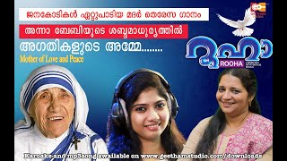 LATEST SUPERHIT SONG OF MOTHER THERESA |  AGATHIKALUDE AMME | ANNA BABY | LIZY K FERNANDEZ | ROOHA