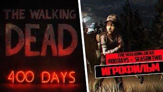 The Walking Dead: Season Two + 400 Days [игрофильм]