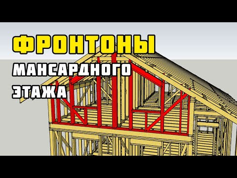 Строительство каркасного дома 8х10 м своими руками. Часть 15. Фронтоны мансардного этажа