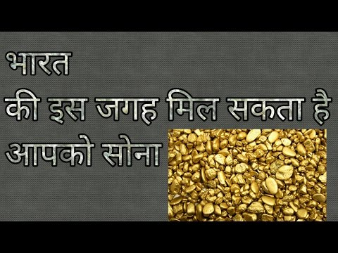PLACES WHERE YOU FIND A GOLD IN INDIA OR GOLD MINES IN INDIA