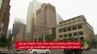 قطر تلاحق دول الحصار بمنظمتي التجارة وإيكاو