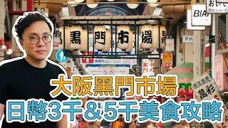 大阪黑門市場美食攻略 日幣3000和5000該怎麼吃? 河豚 和牛肉串 炸水果 |Mr.Sean香老闆聊旅行