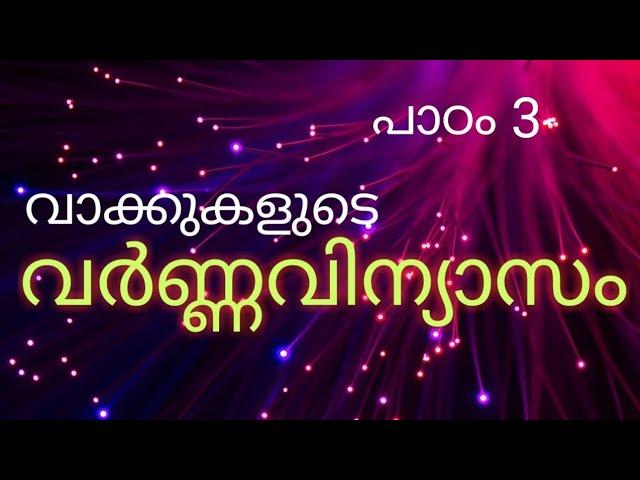 വർണ്ണ വിന്യാസവും വാക്കുകളുടെ അന്തവും..,(പാഠം 3), DHARMASAALA KIRAN KUMAR.R #Pravesa_malayala #പ്രവേശ