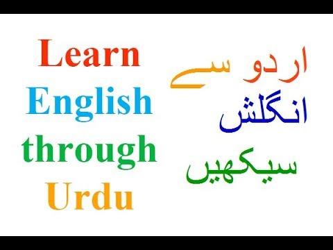 Learn English through Urdu | Full English speaking course