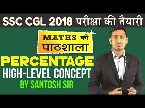 SSC CGL| High Level Concept Of Percentage | 'Maths ki Pathshala' |Santosh sir