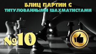 ▄▀▄▀ Шахматная блиц партия №10 с Мастером ФИДЕ ♔ Totti 2159