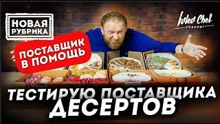 ДЕСЕРТЫ - ТЕСТ ОТ ИВЛЕВА // ПОСТАВЩИК В ПОМОЩЬ
