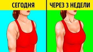10 Простых Упражнений Для Красивых Рук и Упругой Груди