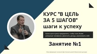 """Курс Игоря Иванилова """"В цель"""" 3 шага к успеху Урок 1"""